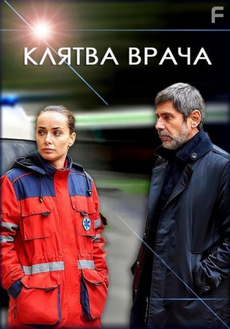 Клятва врача, 2021 - постеры