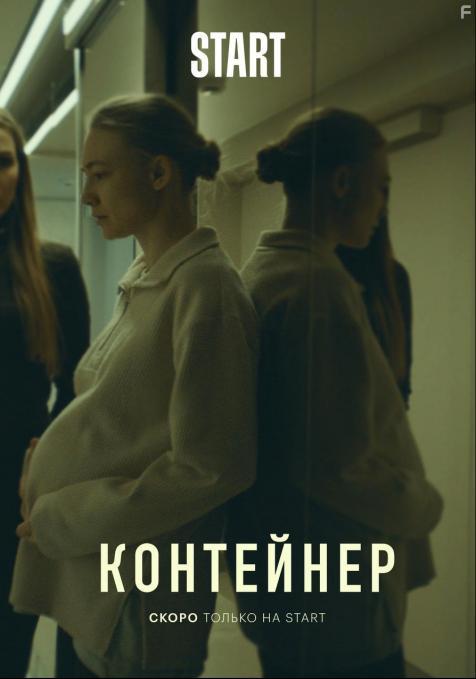 Контейнер, 2021 - постеры