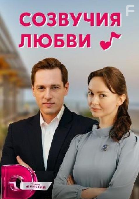 Созвучия любви, 2021 - постеры
